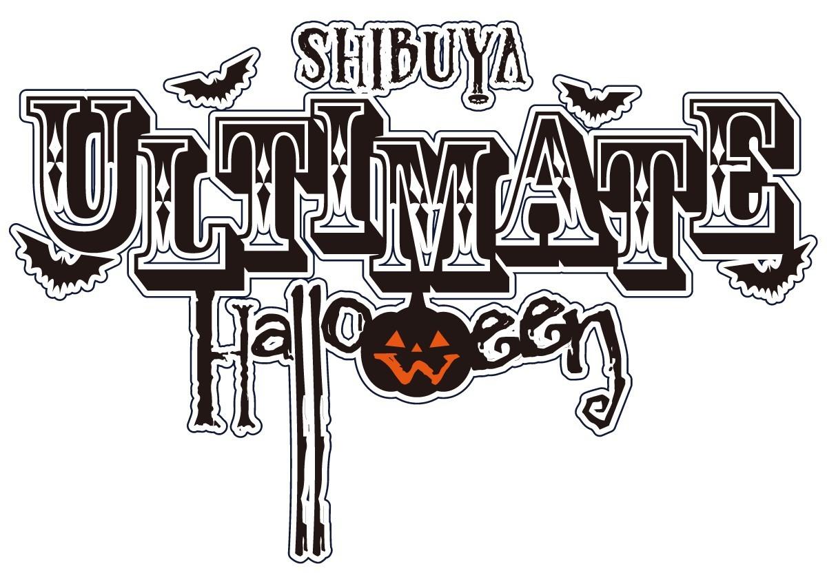 SHIBUYA アルティメットハロウィン 2018