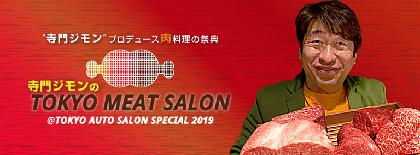 寺門ジモンが手掛ける肉の祭典! 東京オートサロンがミートサロンに!?
