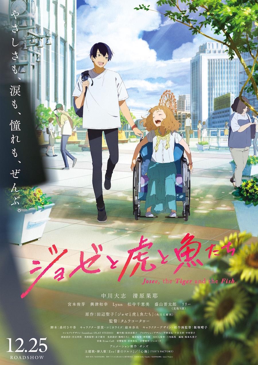 映画『ジョゼと虎と魚たち』  (C)2020 Seiko Tanabe/ KADOKAWA/ Josee Project