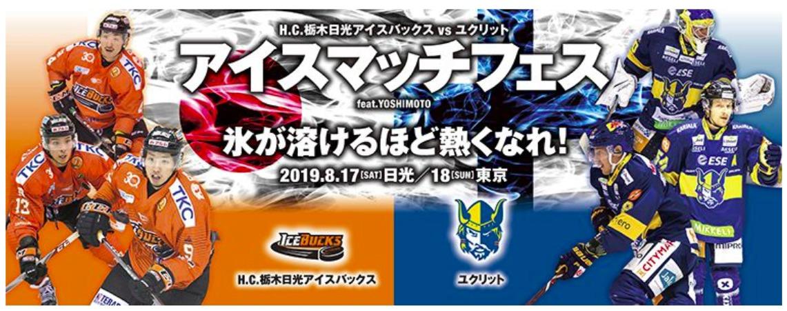 『H.C.栃木日光アイスバックス vs ユクリット  アイスマッチフェスfeat.YOSHIMOTO 〜氷が溶けるほど熱くなれ!〜』は8月17日(土)、18日(日)に開催