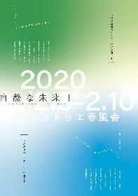 青年団若手自主企画vol.83 三橋企画、平田オリザ、三橋亮太の戯曲をリーディング公演『自然な未来!』で上演