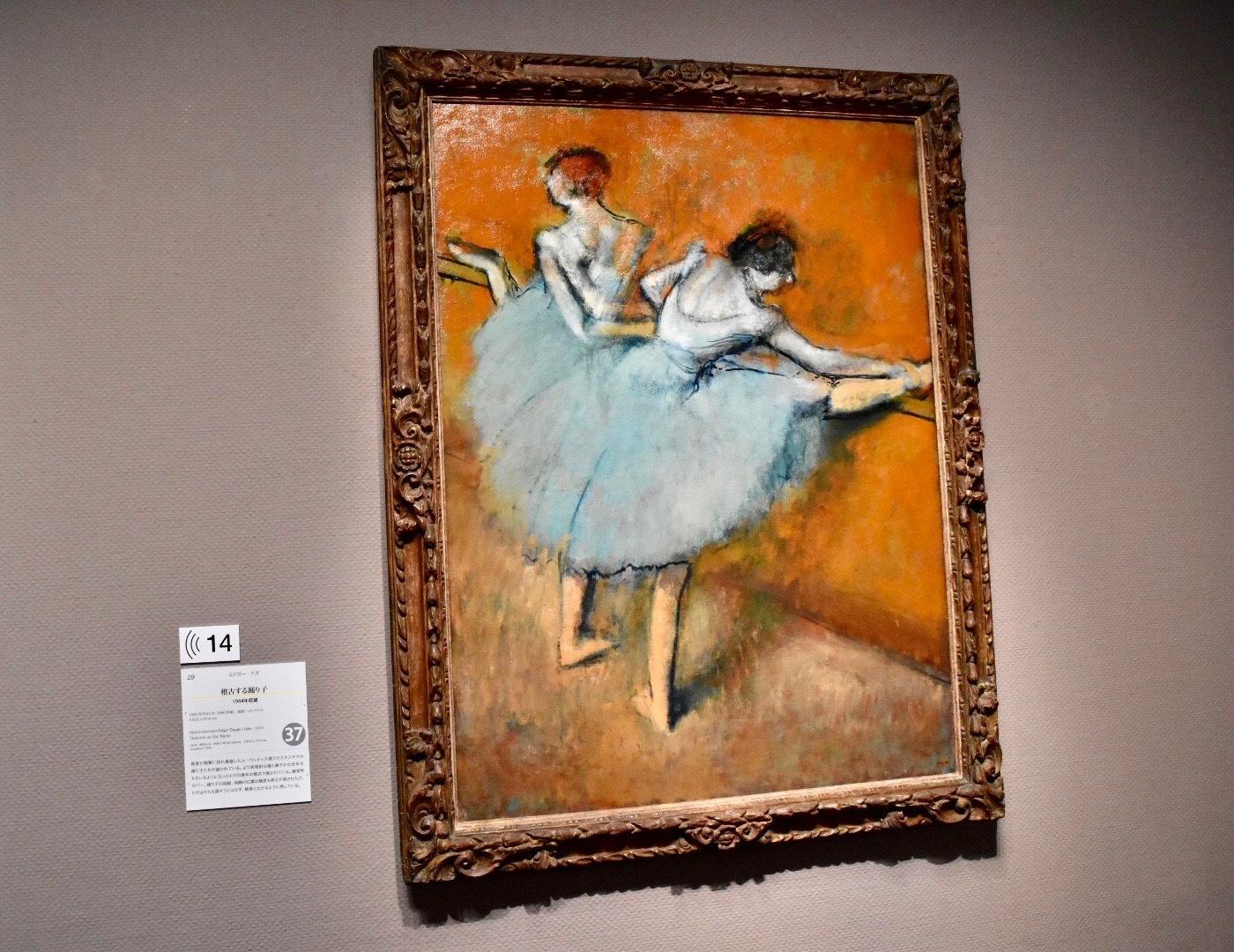 展示風景:エドガー・ドガ 《稽古する踊り子》 1880年代はじめ-1900年頃