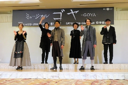 """今井翼「僕の盟友はしっかりと""""ここ""""にいる」と""""相方""""に想いを馳せる ミュージカル『ゴヤ-GOYA-』製作発表"""