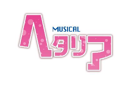 『ミュージカル「ヘタリア」』初のCD作品はこれまでの公演の全楽曲を完全収録!