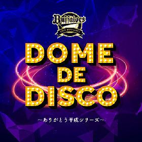 京セラDが巨大ディスコに! バファローズが『DOME DE DISCO』開催