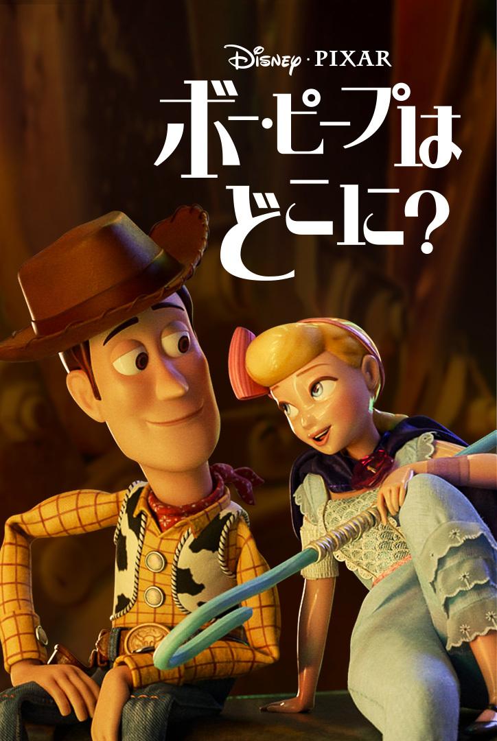 『ボー・ピープはどこに?』 (C)2020 Disney/Pixar