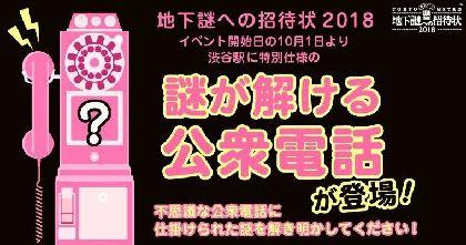 ナゾトキ街歩きゲーム『地下謎への招待状2018』スタート!渋谷に大量の<謎解き公衆電話>が出現