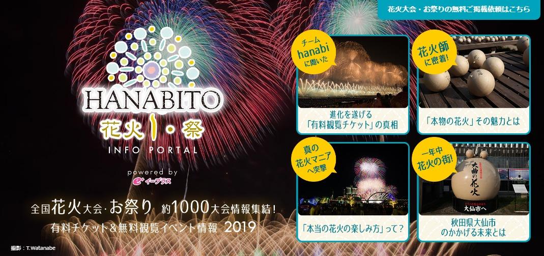 花火大会ポータルサイト「HANABITO」オープン