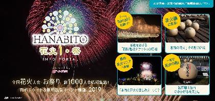 日本の夜を彩る花火大会ポータルサイト「HANABITO」がオープン!スケジュールや有料席の情報なども満載!