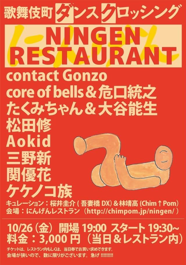 「歌舞伎町ダンスクロッシング」チラシ
