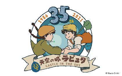 『天空の城ラピュタ』公開35周年 記念キャンペーンを全国の「ジブリがいっぱい どんぐり共和国」にて開催