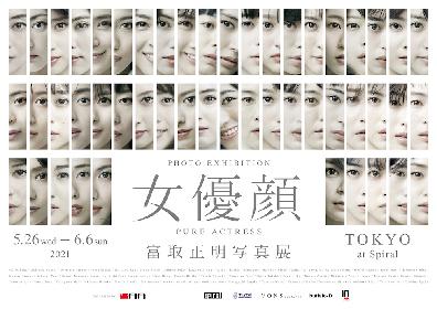 有村架純、広瀬すず、吉岡里帆など 日本の女優50人を撮りおろした写真展『女優顔』 東京・表参道にて開催
