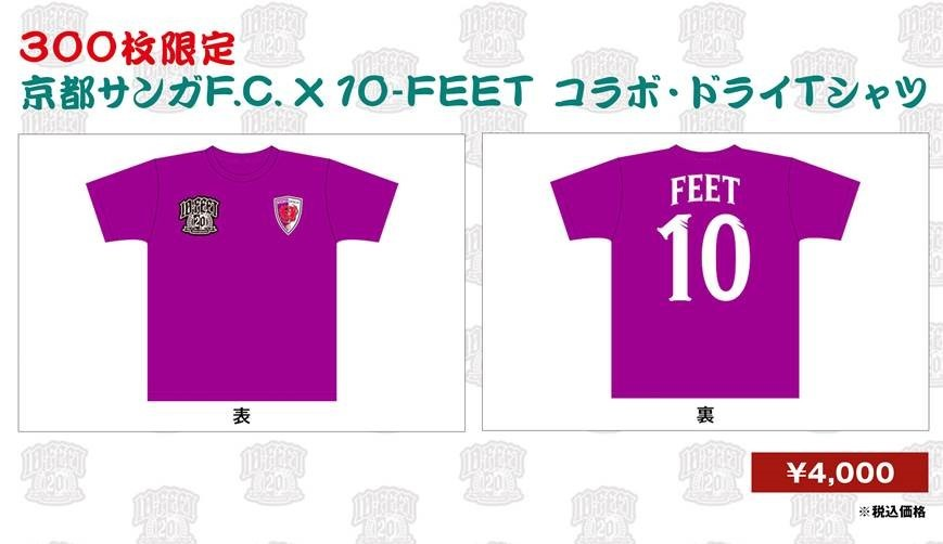 10-FEET x 京都サンガF.C.コラボ・ドライTシャツ