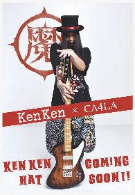 KenKenのシルクハット、CA4LAとコラボで商品化