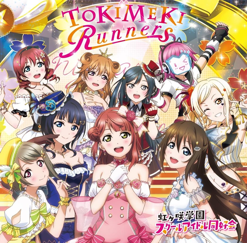 虹ヶ咲学園スクールアイドル同好会デビューアルバム『TOKIMEKI Runners』 (C)2013 プロジェクトラブライブ! (C)2017 プロジェクトラブライブ!サンシャイン!! (C)KLabGames (C)SUNRISE (C)bushiroad All Rights Reserved.