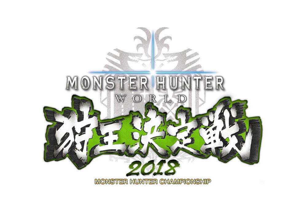 モンスターハンター:ワールド 狩王決定戦2018