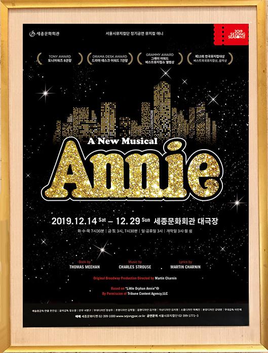 韓国版『アニー』ポスター(世宗文化会館 大劇場ロビーに掲示)