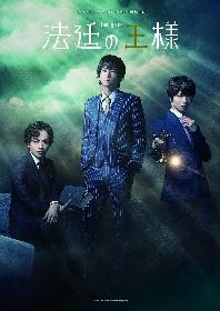 荒牧慶彦、植田圭輔、鈴木勝吾出演 リーディングステージ『法廷の王様』のメインビジュアルが公開