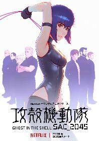 「攻殻機動隊」シリーズ最新作『攻殻機動隊 SAC_2045』オープニングテーマと、サントラ発売決定