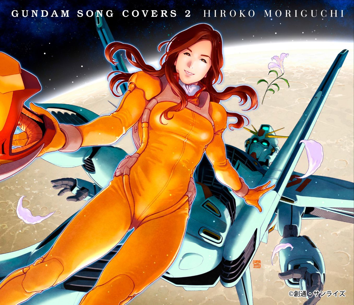 『GUNDAM SONG COVERS 2』通常盤
