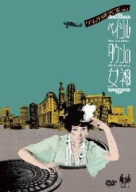 緒川たまき、仲村トオル、水野美紀らが出演 ケムリ研究室 no.1『ベイジルタウンの女神』DVD一般発売開始