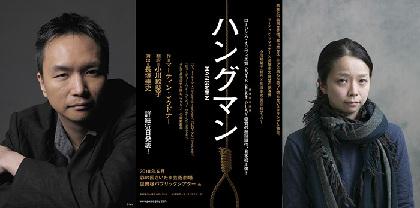 マクドナーの最新戯曲『ハングマン HANGMEN』、長塚圭史演出で5月上演