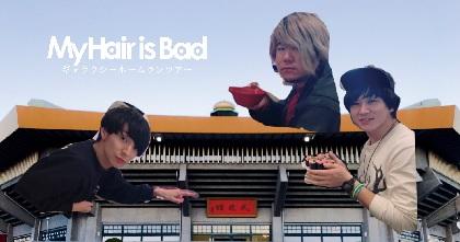 My Hair is Bad、日本武道館公演2Daysも発表 『ギャラクシーホームランツアー』は初のホールツアーに