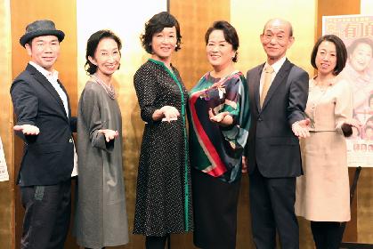渡辺えり、キムラ緑子ら出演者が会見でも有頂天! 『喜劇 有頂天団地』会見