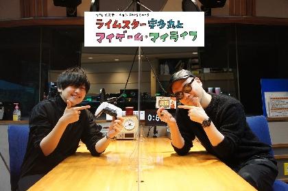 天﨑滉平、『メタルギア オンライン2』愛を語る TBSラジオ『ライムスター宇多丸とマイゲーム・マイライフ』12/17&24ゲスト出演