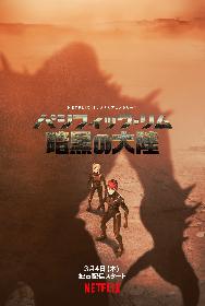 Netflixオリジナルアニメ『パシフィック・リム:暗黒の大陸』 日本語吹き替え版予告映像・ティザーアートが公開