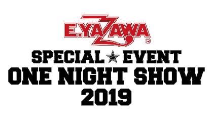 矢沢永吉がアニバーサリーイヤーに初のフェス開催  出演は氣志團、KREVA、スカパラ(Guest奥田民生)、MIYAVI