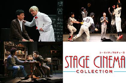 シーエイティプロデュースで上演された名作をスクリーンで~『ステージ・シネマ コレクション vol.1』