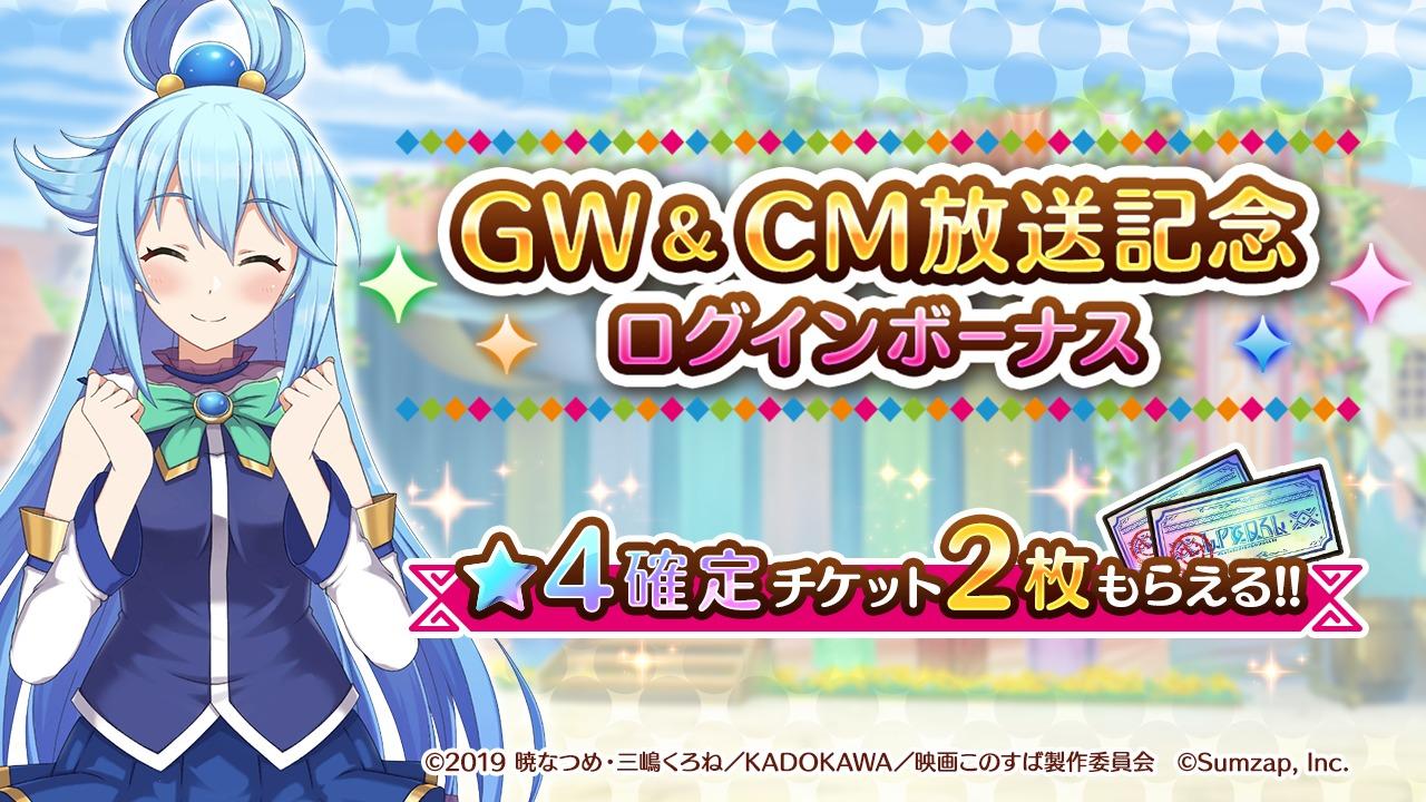 GW&CM放送記念!ログインボーナス