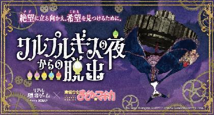リアル脱出ゲームと『魔法少女まどか☆マギカ』が初コラボした『ワルプルギスの夜からの脱出』が全国6都市で開催決定