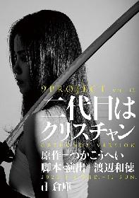 つかこうへい原作舞台『二代目はクリスチャン』 渡辺和徳の脚本・演出で9PROJECTによる上演が決定