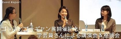 羽田美智子流の美術鑑賞の楽しみ方とは? 『ゴッホとゴーギャン展』講演会&座談会レポート
