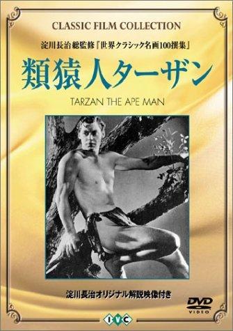 ジョニー・ワイズミュラー主演映画『類猿人ターザン』
