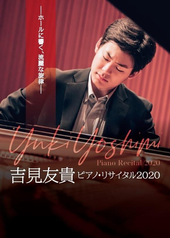 『吉見友貴ピアノリサイタル2020』チラシ