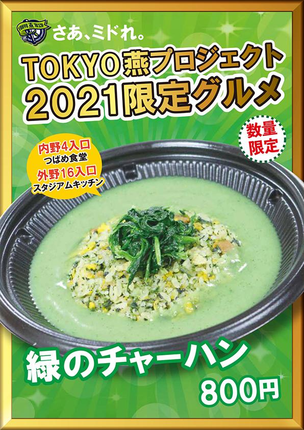 緑のチャーハン(税込800円)