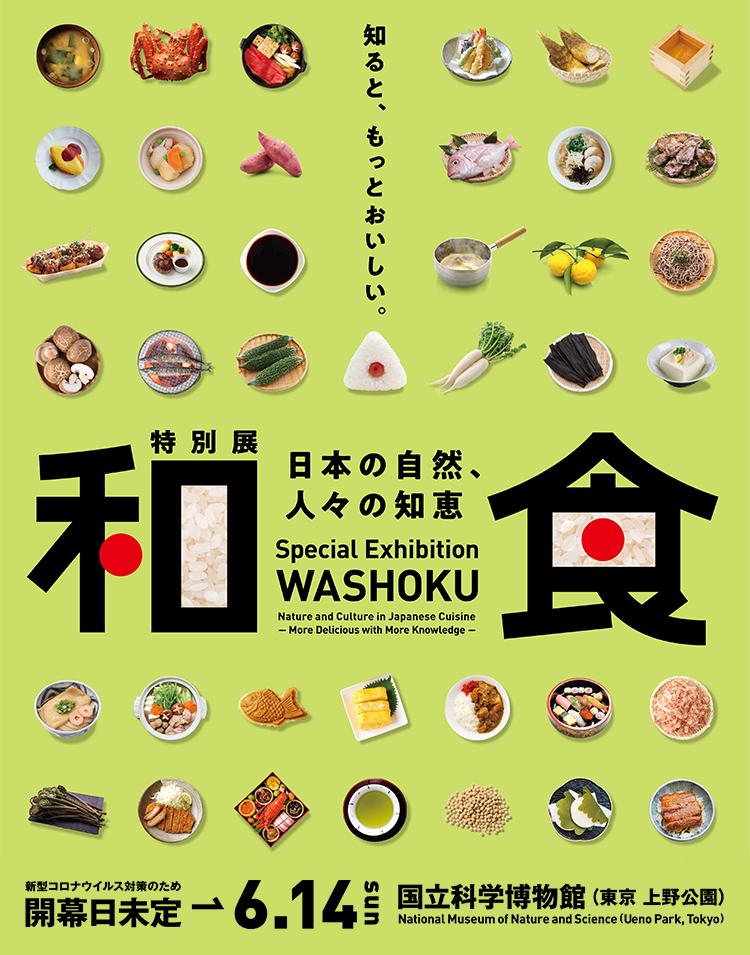 特別展『和食 ~日本の自然、人々の知恵~』