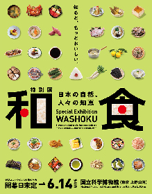 イープラスのグッズ販売サイト「e+ Shop」にて、開幕延期の展覧会・特別展『和食 ~日本の自然、人々の知恵~』オフィシャルグッズの取り扱いを開始