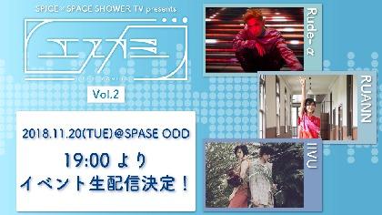 Rude-α、RUANN、IIVU出演 SPICE×スペースシャワーTVのコラボイベント『エスカミVol.2』の生配信が決定