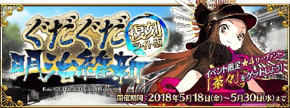 『Fate/GrandOrder』期間限定イベント「復刻:ぐだぐだ明治維新 ライト版」開催中!