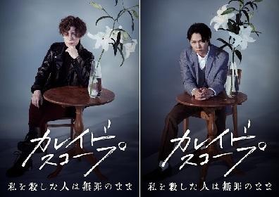 君沢ユウキ&山田ジェームス武ソロビジュアル&コメント動画が公開 舞台『カレイドスコープ』