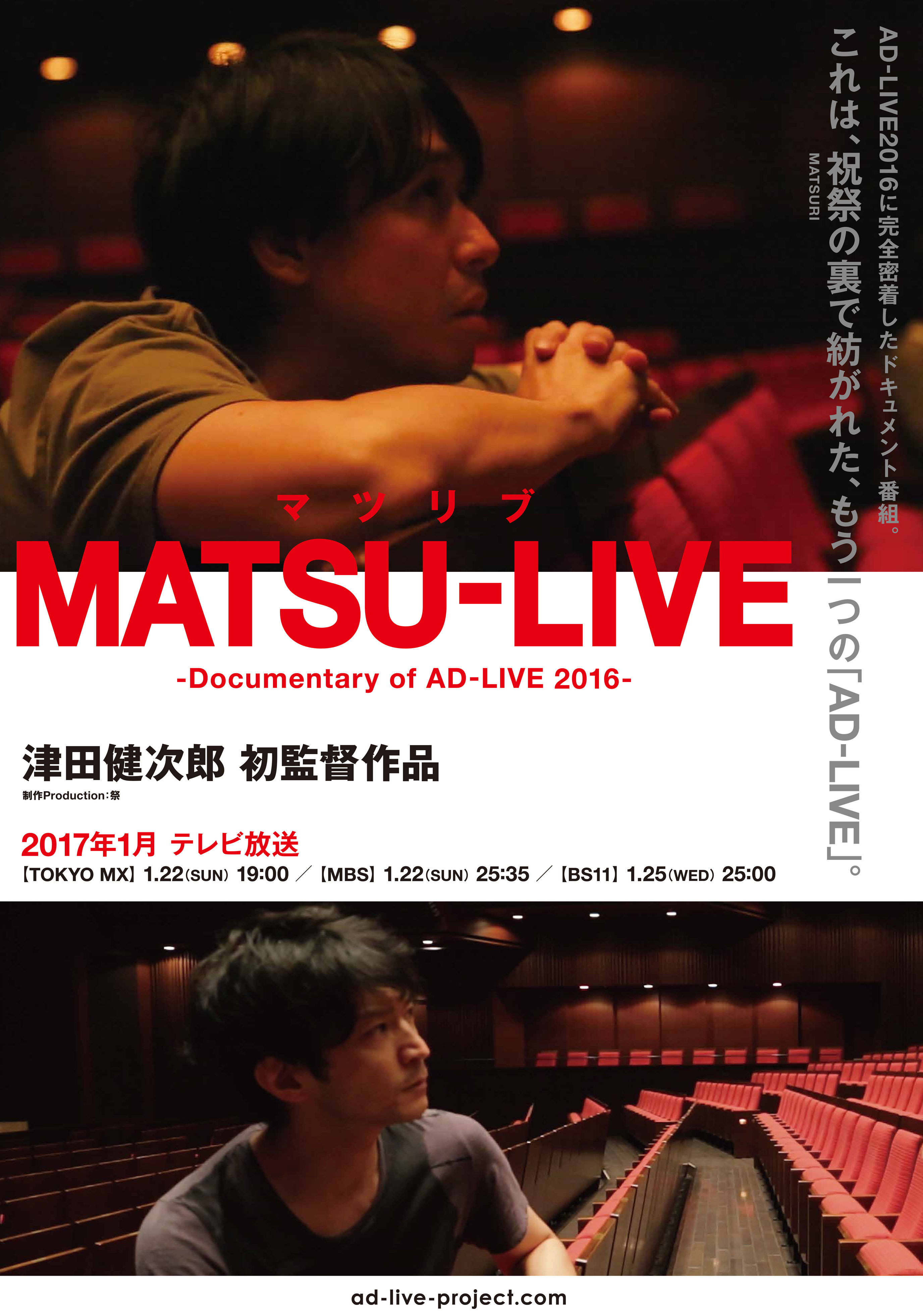 『MATSU-LIVE(マツリブ) -Documentary of AD-LIVE 2016-』