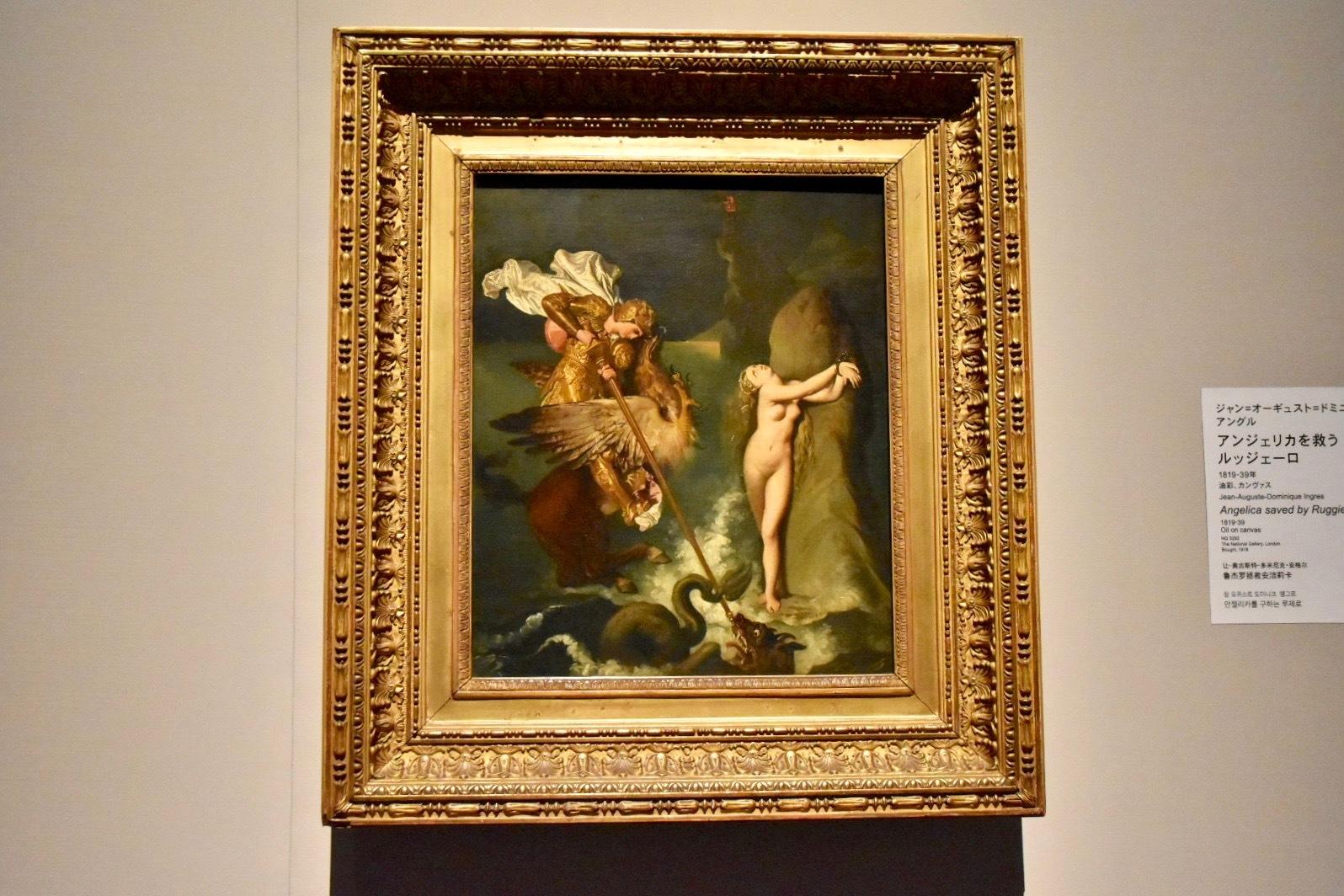 ジャン=オーギュスト=ドミニク・アングル《アンジェリカを救うルッジェーロ》1819-39年