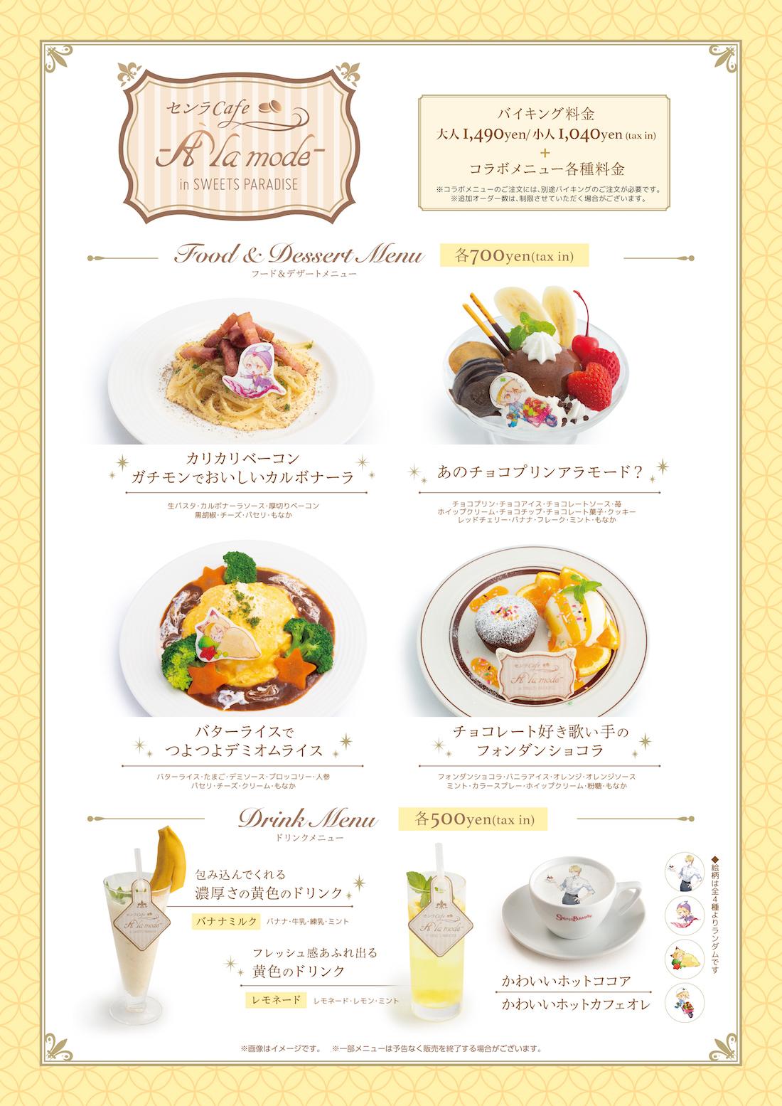 『センラ Cafe -A la mode-in SWEETS PARADISE』