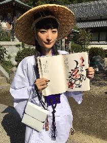 BiSH、愛媛県内の霊場26ヶ所を巡るお遍路を終え、2部制フリーライブを開催! 約3年ぶりにパフォーマンスする楽曲も