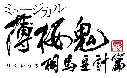 小波津亜廉、園村将司が出演 ミュージカル『薄桜鬼 真改』相馬主計 篇 第二弾メインキャスト発表
