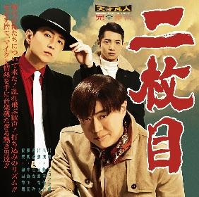 """天才凡人 1年8ヵ月ぶりアルバム『二枚目』発売決定、ジャケットは""""昭和の二枚目俳優""""風"""